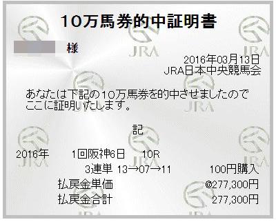 20160313_阪神10R_100円購入