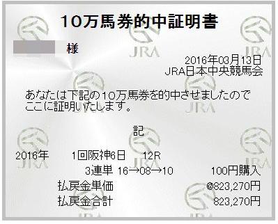 20160313_阪神12R_100円購入