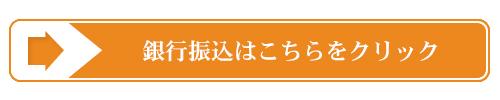 JPRODX銀行振込